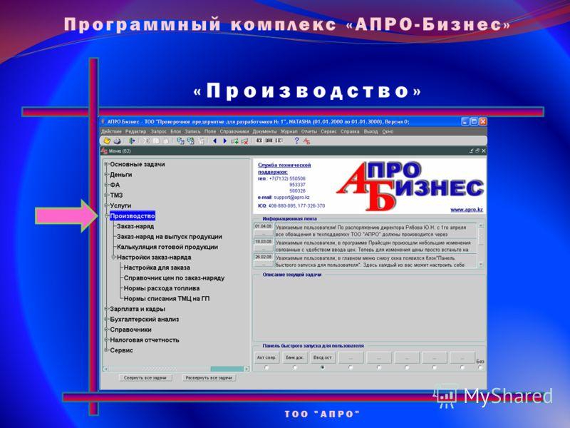 «Производство» ТОО АПРО Программный комплекс «АПРО-Бизнес»