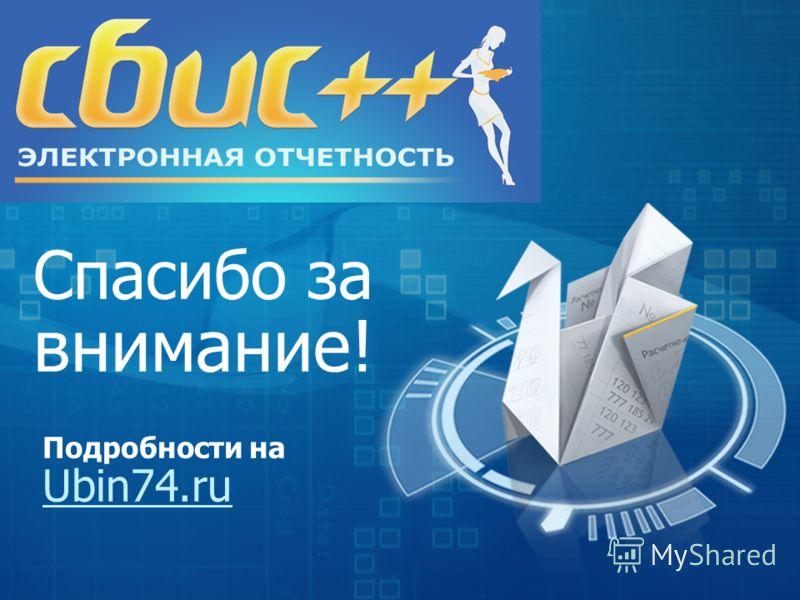 Спасибо за внимание! Подробности на Ubin74.ru