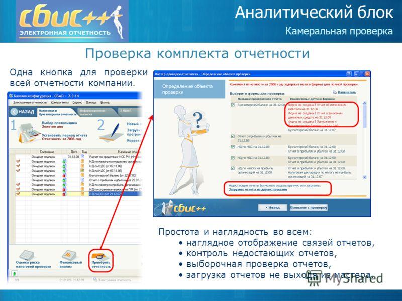 Проверка комплекта отчетности Одна кнопка для проверки всей отчетности компании. Аналитический блок Камеральная проверка Простота и наглядность во всем: наглядное отображение связей отчетов, контроль недостающих отчетов, выборочная проверка отчетов,