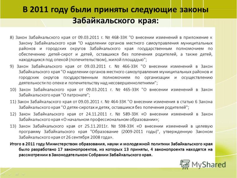 13 8) Закон Забайкальского края от 09.03.2011 г. 468-ЗЗК