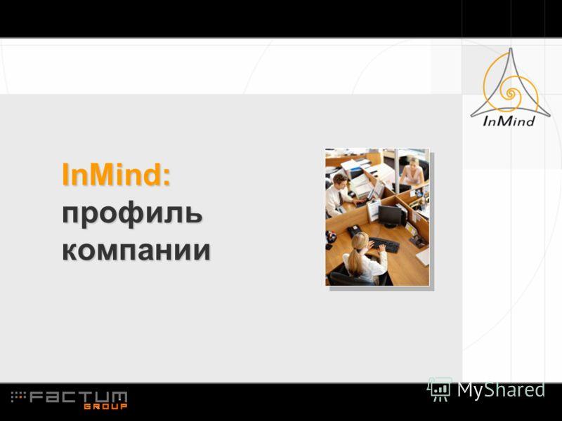 InMind: профиль компании