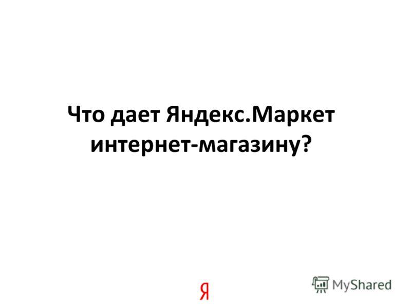 Что дает Яндекс.Маркет интернет-магазину?