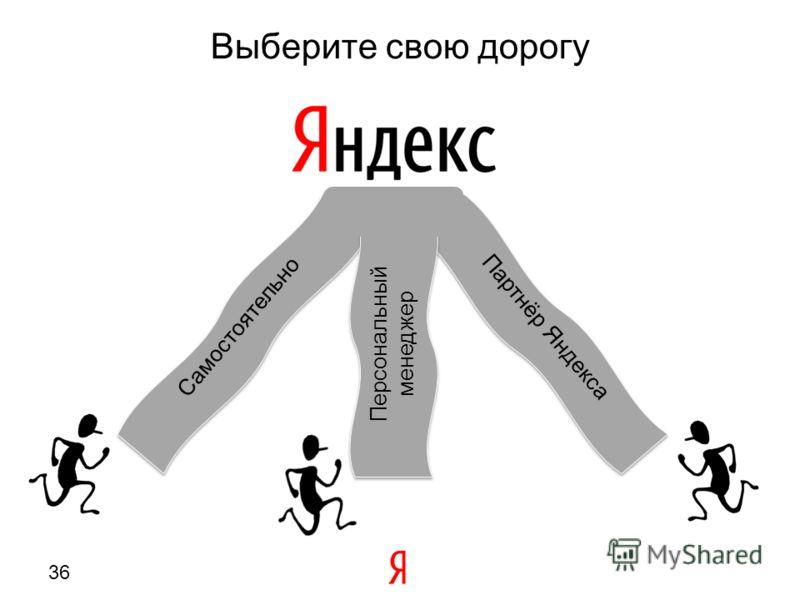 Партнёр Яндекса 36 Выберите свою дорогу Самостоятельно Персональный менеджер