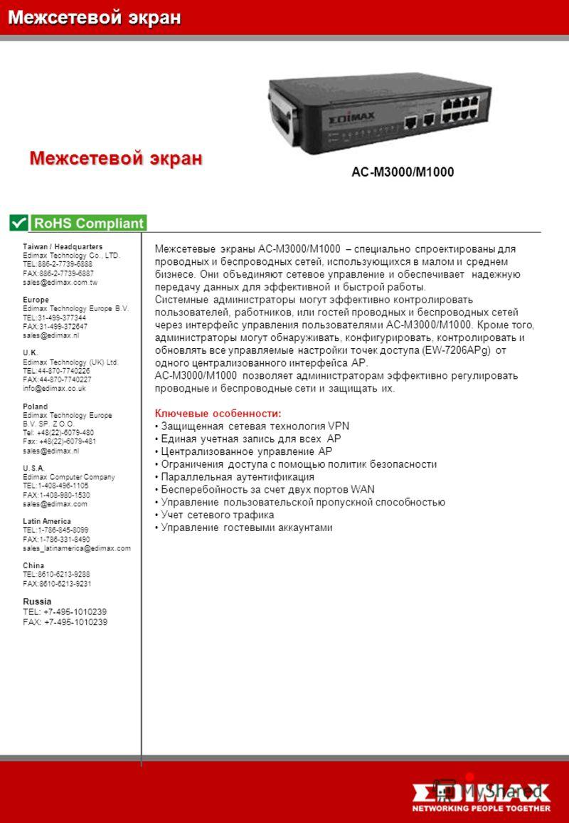 Межсетевой экран Межсетевые экраны AC-M3000/M1000 – специально cпроектированы для проводных и беспроводных сетей, использующихся в малом и среднем бизнесе. Они объединяют сетевое управление и обеспечивает надежную передачу данных для эффективной и бы
