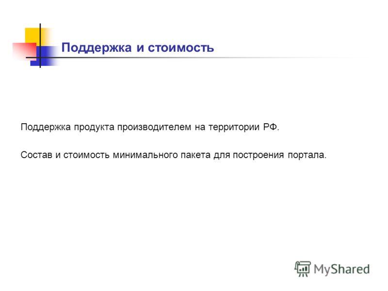 Поддержка и стоимость Поддержка продукта производителем на территории РФ. Состав и стоимость минимального пакета для построения портала.
