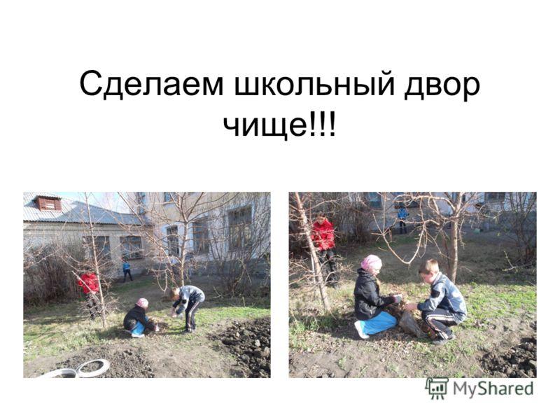 Сделаем школьный двор чище!!!