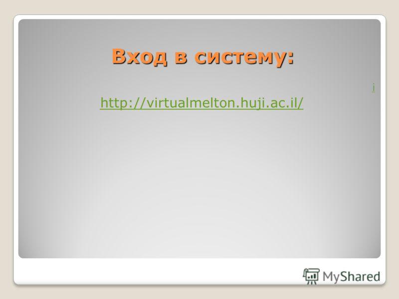 Вход в систему: i http://virtualmelton.huji.ac.il/