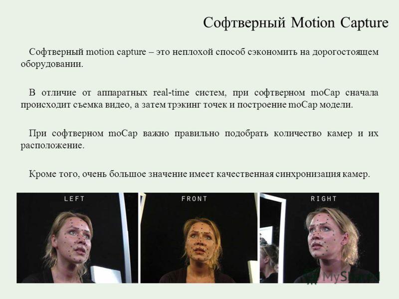 Софтверный Motion Capture Софтверный motion capture – это неплохой способ сэкономить на дорогостоящем оборудовании. В отличие от аппаратных real-time систем, при софтверном moCap сначала происходит съемка видео, а затем трэкинг точек и построение moC