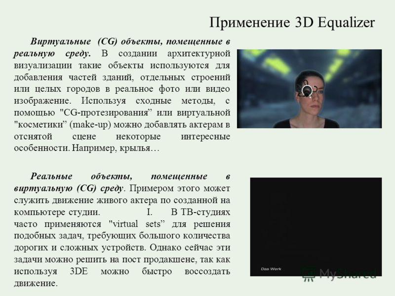 Применение 3D Equalizer Виртуальные (CG) объекты, помещенные в реальную среду. В создании архитектурной визуализации такие объекты используются для добавления частей зданий, отдельных строений или целых городов в реальное фото или видео изображение.