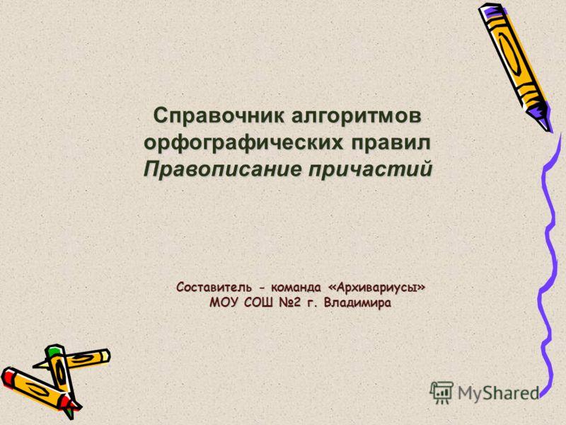 Составитель - команда «Архивариусы» МОУ СОШ 2 г. Владимира