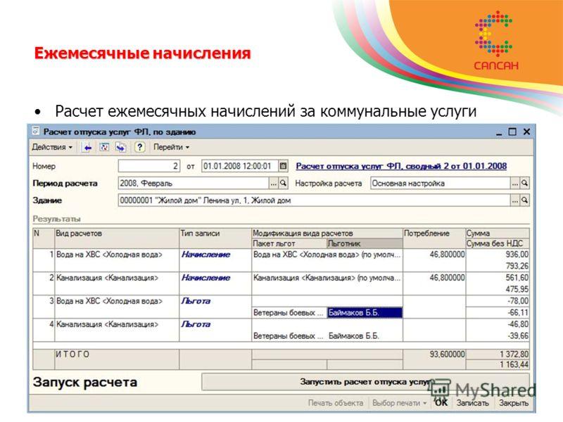 Ежемесячные начисления Расчет ежемесячных начислений за коммунальные услуги
