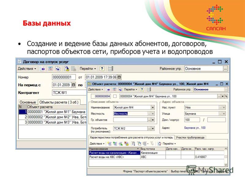 Базы данных Базы данных Создание и ведение базы данных абонентов, договоров, паспортов объектов сети, приборов учета и водопроводов