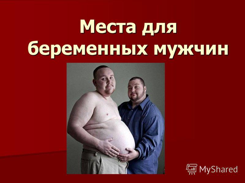Места для беременных мужчин
