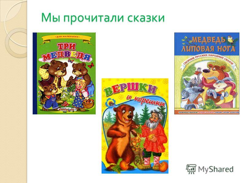 Мы прочитали сказки