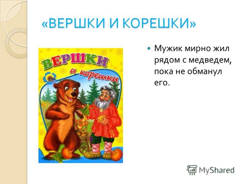 « ВЕРШКИ И КОРЕШКИ » Мужик мирно жил рядом с медведем, пока не обманул его.