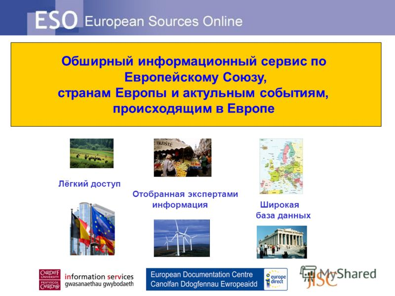 Обширный информационный сервис по Европейскому Союзу, странам Европы и актульным событиям, происходящим в Европе Лёгкий доступ Отобранная экспертами информация Широкая база данных