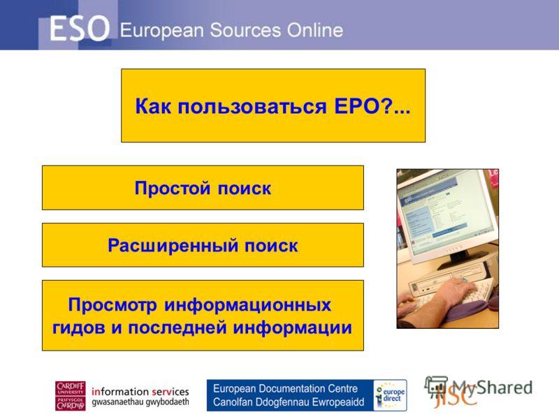 Простой поиск Расширенный поиск Просмотр информационных гидов и последней информации Как пользоваться ЕРО?...