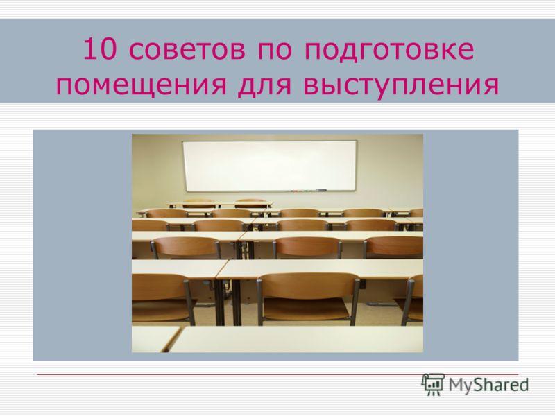 10 советов по подготовке помещения для выступления