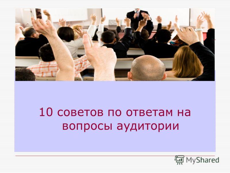 10 советов по ответам на вопросы аудитории