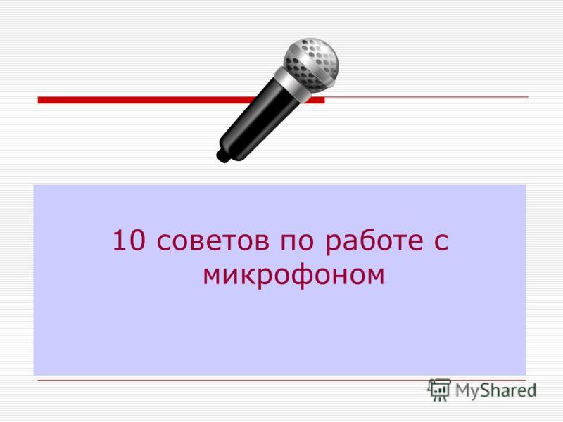 10 советов по работе с микрофоном