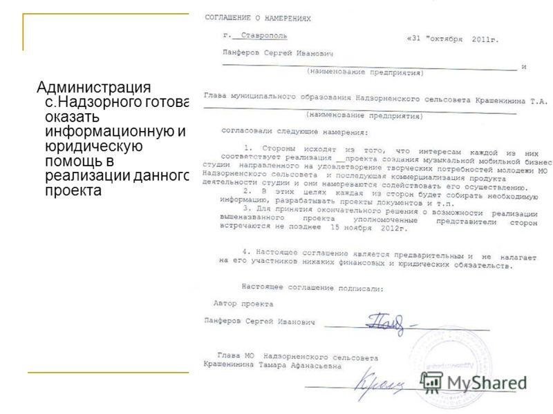 Администрация с.Надзорного готова оказать информационную и юридическую помощь в реализации данного проекта