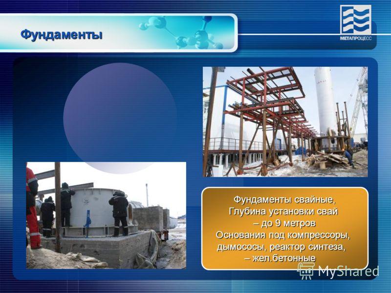 Фундаменты Фундаменты свайные, Глубина установки свай – до 9 метров Основания под компрессоры, дымососы, реактор синтеза, – жел.бетонные