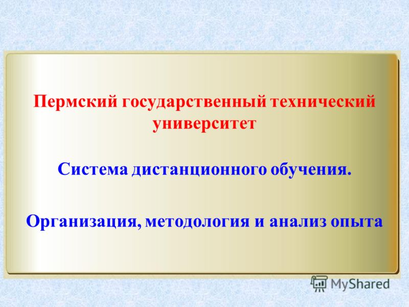 Пермский государственный технический университет Система дистанционного обучения. Организация, методология и анализ опыта