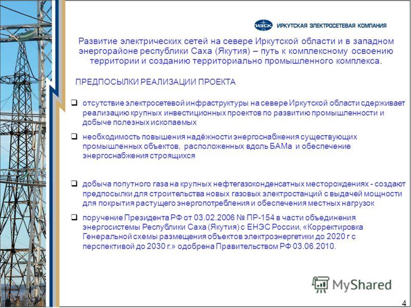 4 Развитие электрических сетей на севере Иркутской области и в западном энергорайоне республики Саха (Якутия) – путь к комплексному освоению территории и созданию территориально промышленного комплекса. отсутствие электросетевой инфраструктуры на сев
