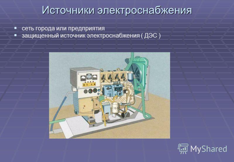 Источники электроснабжения сеть города или предприятия защищенный источник электроснабжения ( ДЭС )