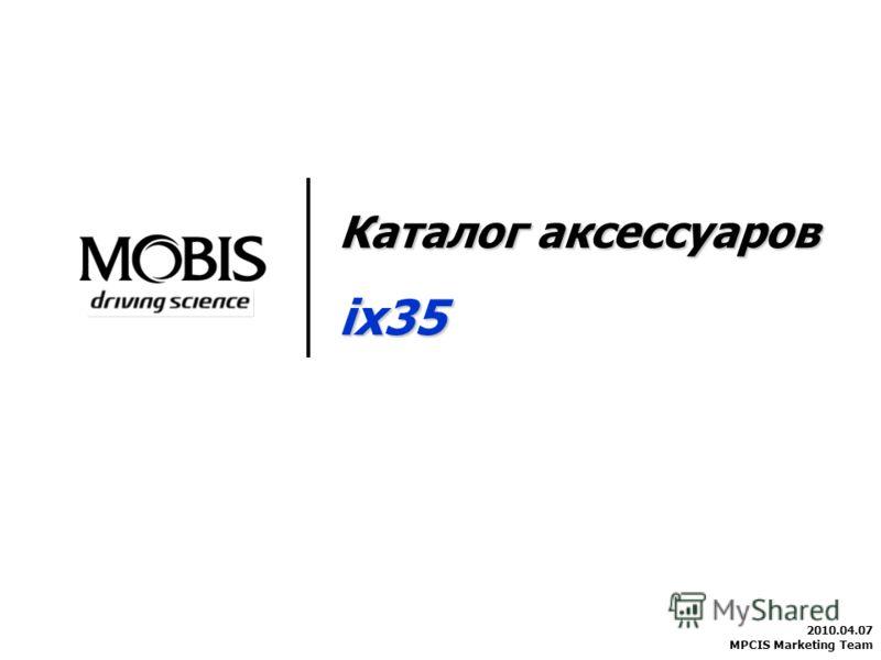 Каталог аксессуаров ix35 2010.04.07 MPCIS Marketing Team