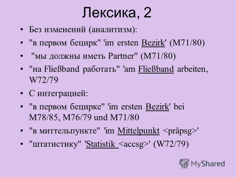 Лексика, 2 Без изменений (аналитизм):