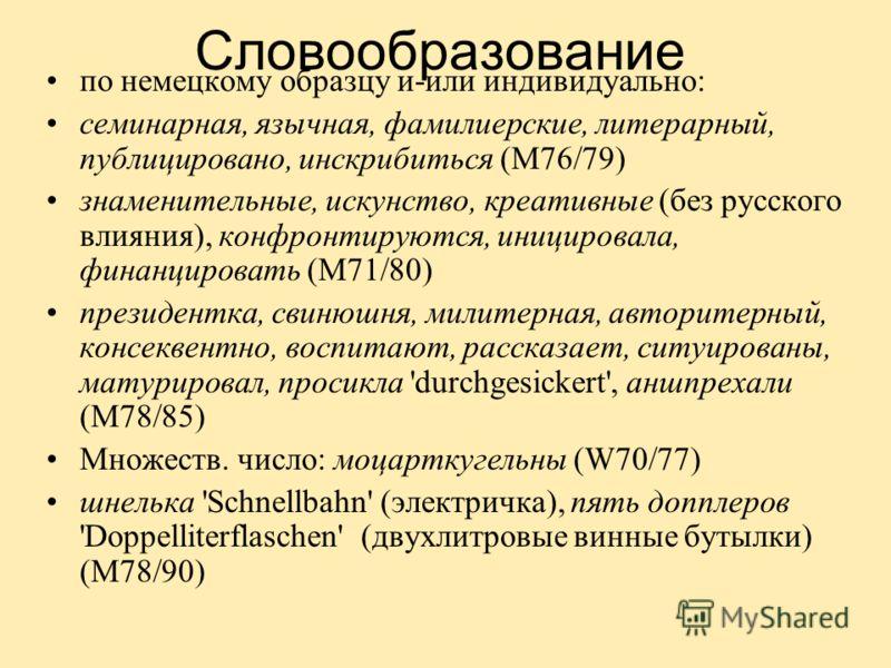 Словообразование по немецкому образцу и-или индивидуально: семинарная, язычная, фамилиерские, литерарный, публицировано, инскрибиться (M76/79) знаменительные, искунство, креативные (без русского влияния), конфронтируются, иницировала, финанцировать (