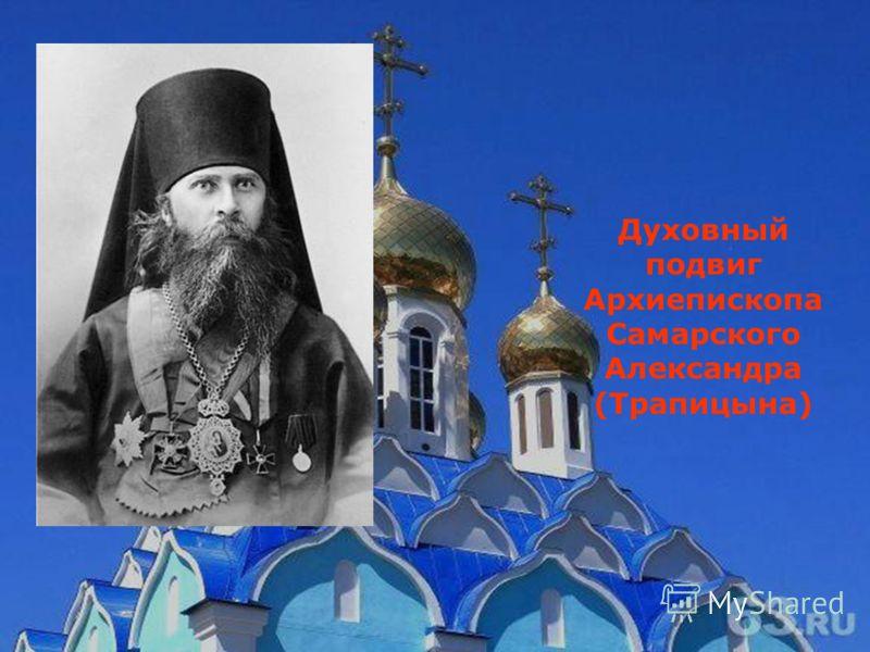 Духовный подвиг Архиепископа Самарского Александра (Трапицына)