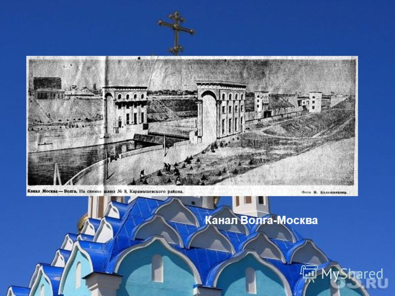Канал Волга-Москва