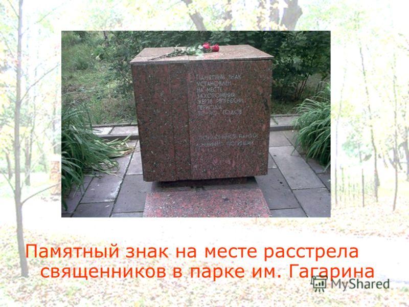 Памятный знак на месте расстрела священников в парке им. Гагарина