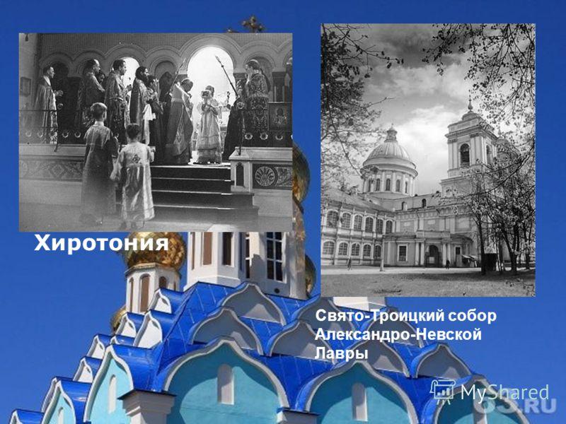 Свято-Троицкий собор Александро-Невской Лавры Хиротония
