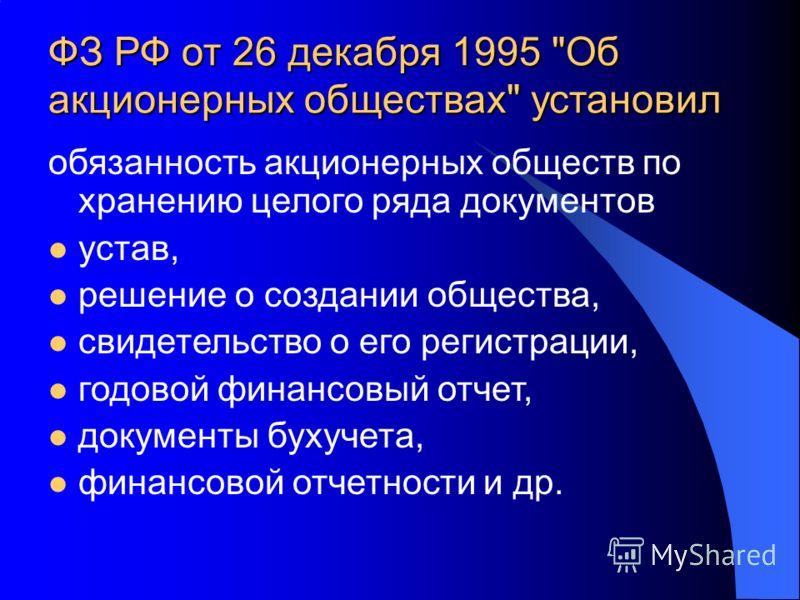 ФЗ РФ от 26 декабря 1995