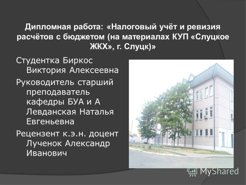 Презентация на тему Дипломная работа Налоговый учёт и ревизия  1 Дипломная работа Налоговый