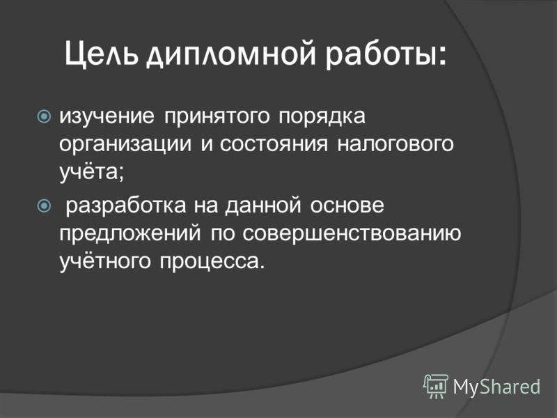 Презентация на тему Дипломная работа Налоговый учёт и ревизия  2 Цель дипломной работы