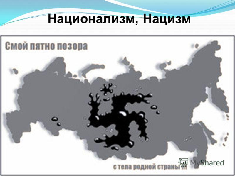 Национализм, Нацизм