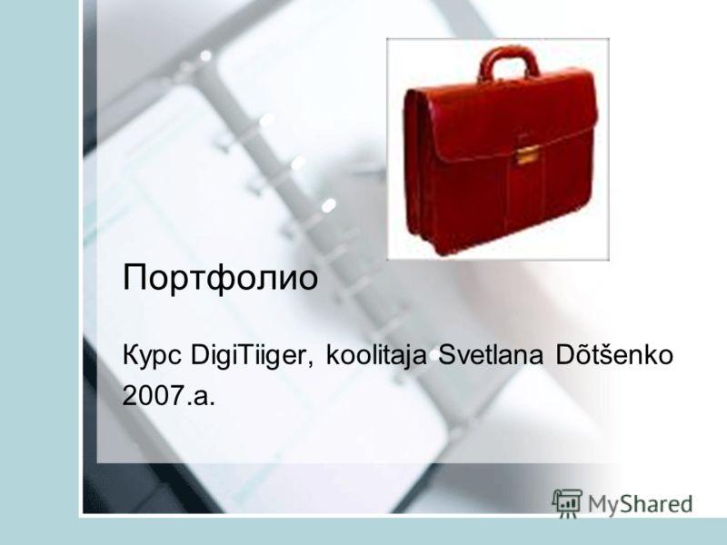 Портфолио Курс DigiTiiger, koolitaja Svetlana Dõtšenko 2007.a.