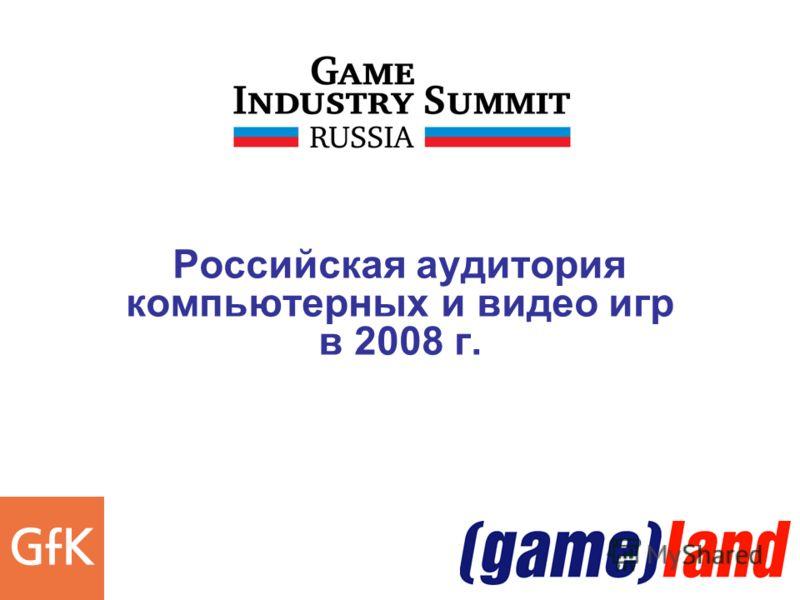 2006 Российская аудитория компьютерных и видео игр в 2008 г.