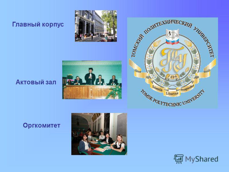 Главный корпус Актовый зал Оргкомитет