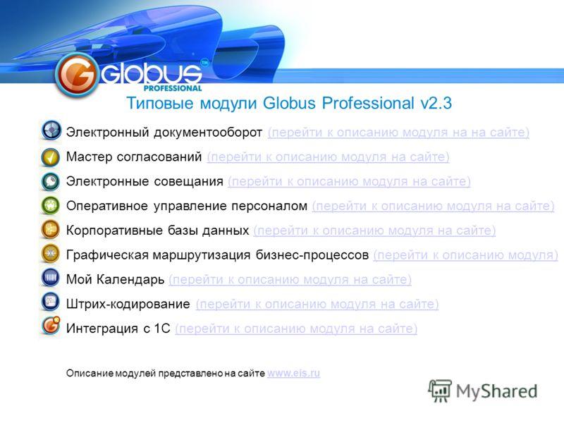 Типовые модули Globus Professional v2.3 Электронный документооборот (перейти к описанию модуля на на сайте)(перейти к описанию модуля на на сайте) Мастер согласований (перейти к описанию модуля на сайте)(перейти к описанию модуля на сайте) Электронны