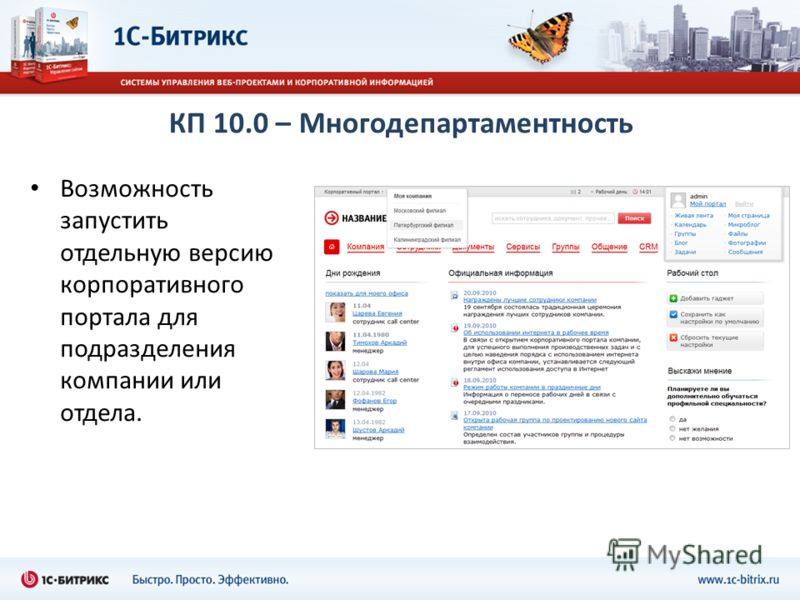 КП 10.0 – Многодепартаментность Возможность запустить отдельную версию корпоративного портала для подразделения компании или отдела.