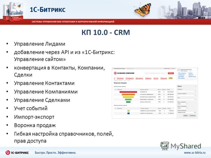 КП 10.0 - CRM Управление Лидами добавление через API и из «1С-Битрикс: Управление сайтом» конвертация в Контакты, Компании, Сделки Управление Контактами Управление Компаниями Управление Сделками Учет событий Импорт-экспорт Воронка продаж Гибкая настр