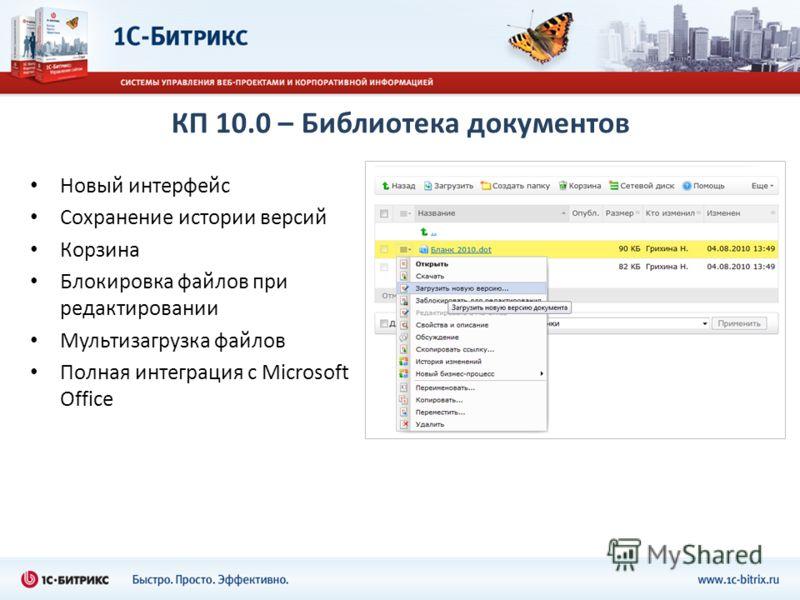 КП 10.0 – Библиотека документов Новый интерфейс Сохранение истории версий Корзина Блокировка файлов при редактировании Мультизагрузка файлов Полная интеграция с Microsoft Office