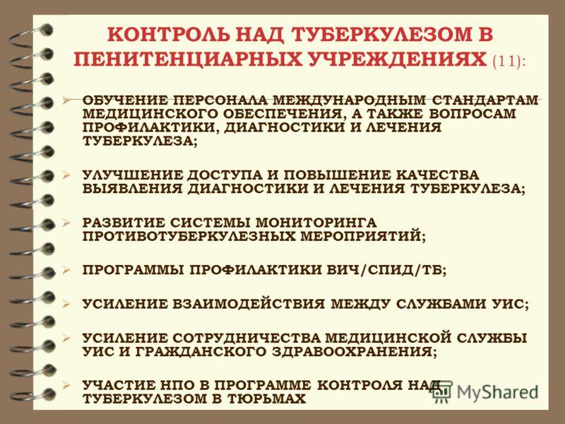 КОНТРОЛЬ НАД ТУБЕРКУЛЕЗОМ В ПЕНИТЕНЦИАРНЫХ УЧРЕЖДЕНИЯХ (11): ОБУЧЕНИЕ ПЕРСОНАЛА МЕЖДУНАРОДНЫМ СТАНДАРТАМ МЕДИЦИНСКОГО ОБЕСПЕЧЕНИЯ, А ТАКЖЕ ВОПРОСАМ ПРОФИЛАКТИКИ, ДИАГНОСТИКИ И ЛЕЧЕНИЯ ТУБЕРКУЛЕЗА; УЛУЧШЕНИЕ ДОСТУПА И ПОВЫШЕНИЕ КАЧЕСТВА ВЫЯВЛЕНИЯ ДИАГ