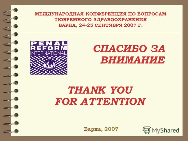 МЕЖДУНАРОДНАЯ КОНФЕРЕНЦИЯ ПО ВОПРОСАМ ТЮБРЕМНОГО ЗДРАВООХРАНЕНИЯ ВАРНА, 24-25 СЕНТЯБРЯ 2007 Г. СПАСИБО ЗА ВНИМАНИЕ Варна, 2007 THANK YOU FOR ATTENTION