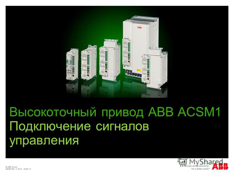 © ABB Group September 3, 2012 | Slide 13 Высокоточный привод АВВ ACSM1 Подключение сигналов управления